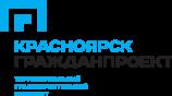 КрасноярскГражданПроект